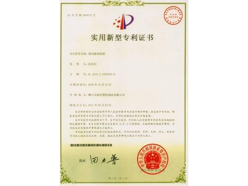Utility model patents-1